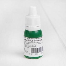 Пигмент косметический немигрирующий Green Cosmetic Color, зелёный, 10 мл Ош
