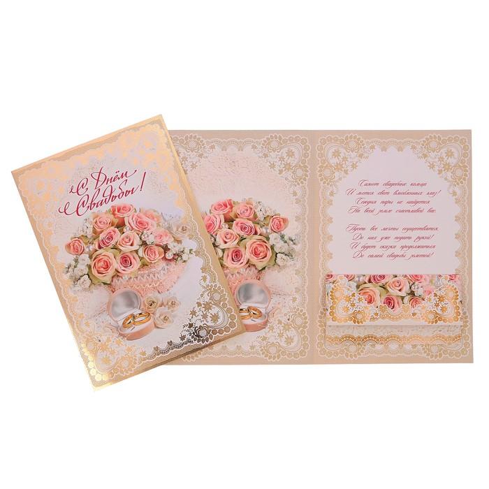 свадебные открытки томск вид подвижного