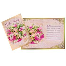 Открытка 'В День Свадьбы!' букет цветов, кольца, А4 Ош