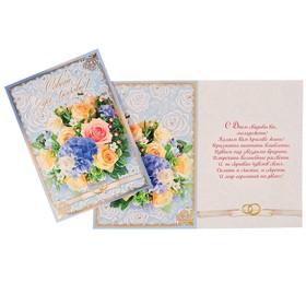 Открытка 'Совет да Любовь' розы, голубой фон, А4 Ош