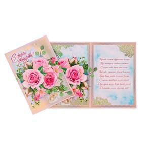 Открытка 'С Днем Свадьбы!' розовые розы, кольца, А4 Ош