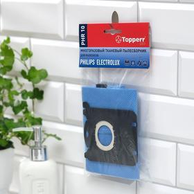 Многоразовый пылесборник Topperr PHR10 для пылесосов Philips, Electrolux