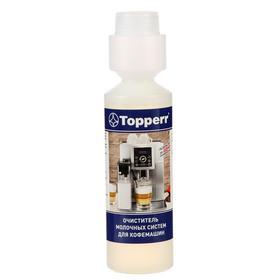 Очиститель молочных систем для кофемашин Тopperr, 250 мл