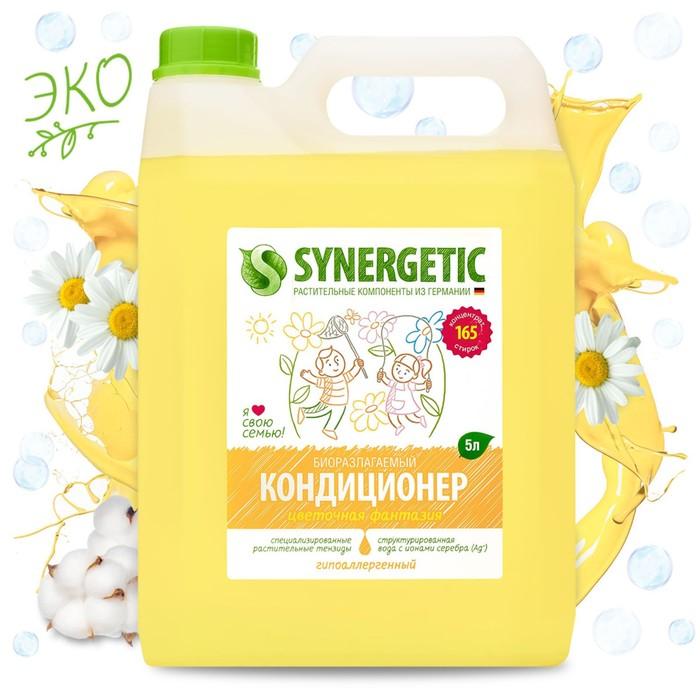 """Кондиционер для белья """"Synergetic """"Цветочная фантазия"""" гипоаллергенный, 5 л"""