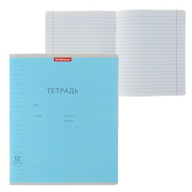 Тетрадь 12 листов линейка 'Классика', картонная обложка, голубая Ош