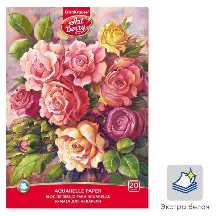 Альбом для акварели А4, 20 листов, на клею, Erich Krause ArtBerry «Розы» - фото 537602390