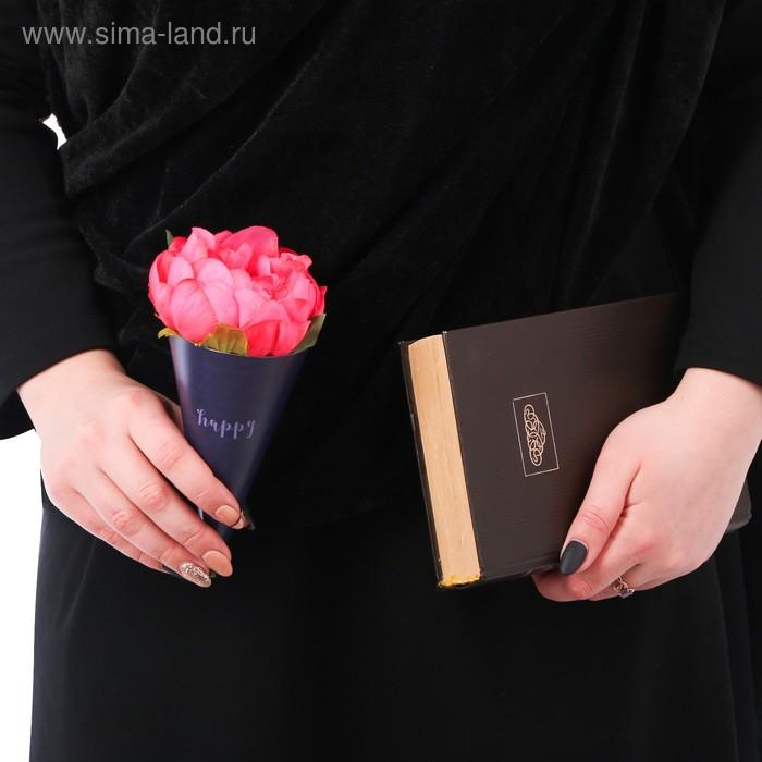 Мини‒конусный пакет «Радость», 21 х 13 см