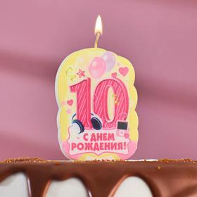 Свеча для торта цифра «С Днём Рождения» '10' розовая Ош