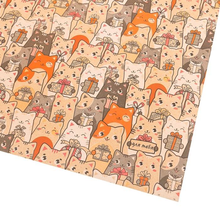 Бумага упаковочная крафт «Котики с подарками», 70 х 100 см