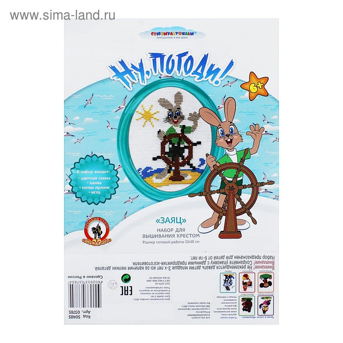 "Вышивка ""Заяц"" Союзмультфильм"