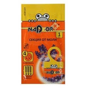 Секция от моли Nadzor, с запахом Лаванды Ош