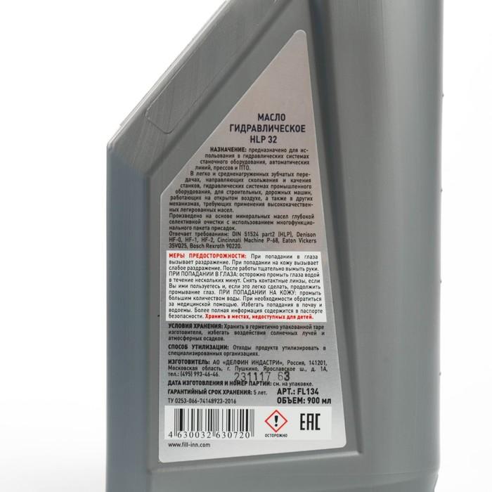 Масло гидравлическое FILL INN HLP 32, 900 мл - фото 73231990