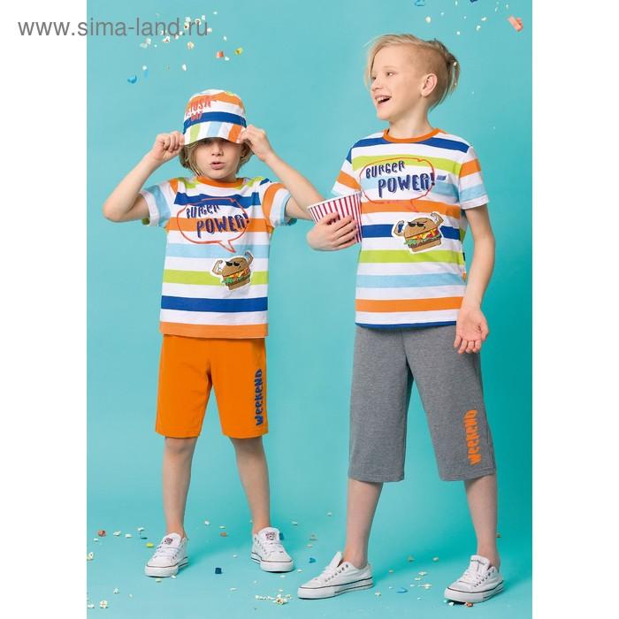 Комплект для мальчика, рост 134 см, цвет оранжевый BFATB4066