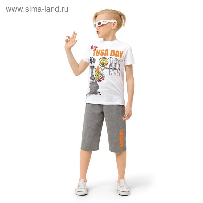 Комплект для мальчика, рост 134 см, цвет белый