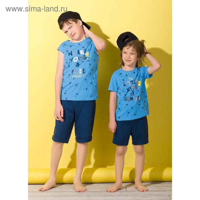 Комплект для мальчика, рост 116 см, цвет голубой
