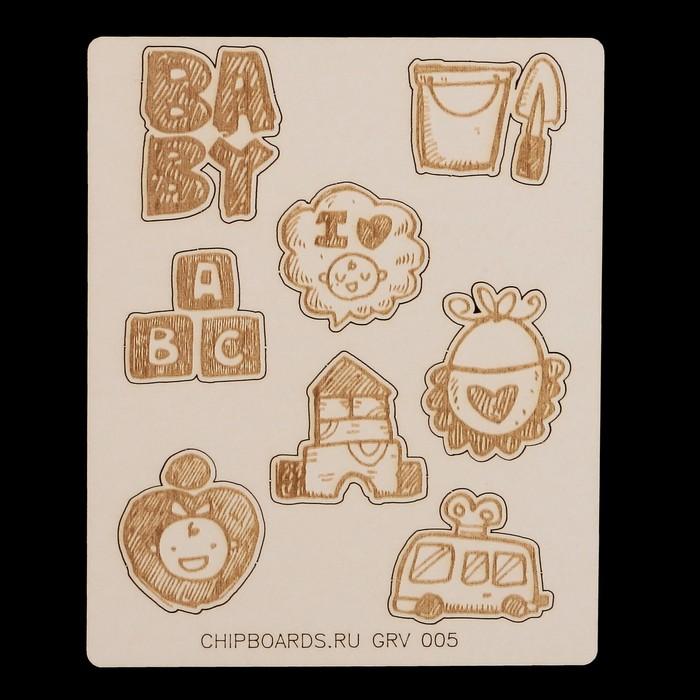 """Набор чипбордов картон с гравировкой (8 шт) """"Baby"""" 4 см"""