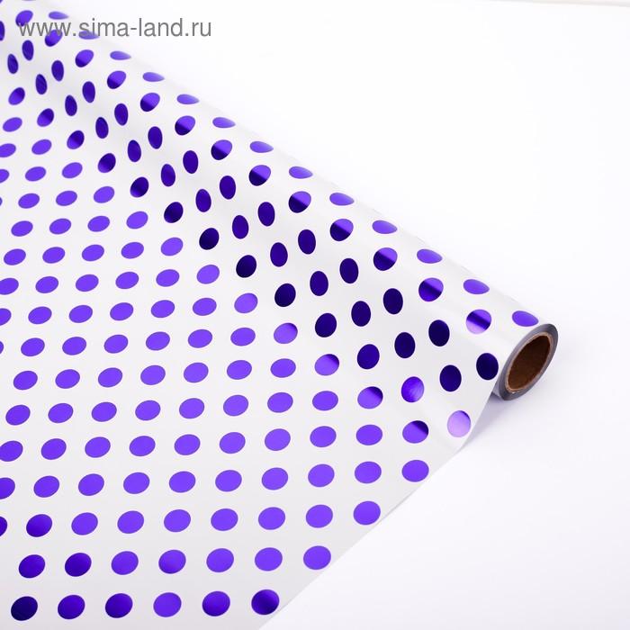 """Плёнка металлизированная """"Фиолетовый горошек"""", 0,5 х 20 м"""