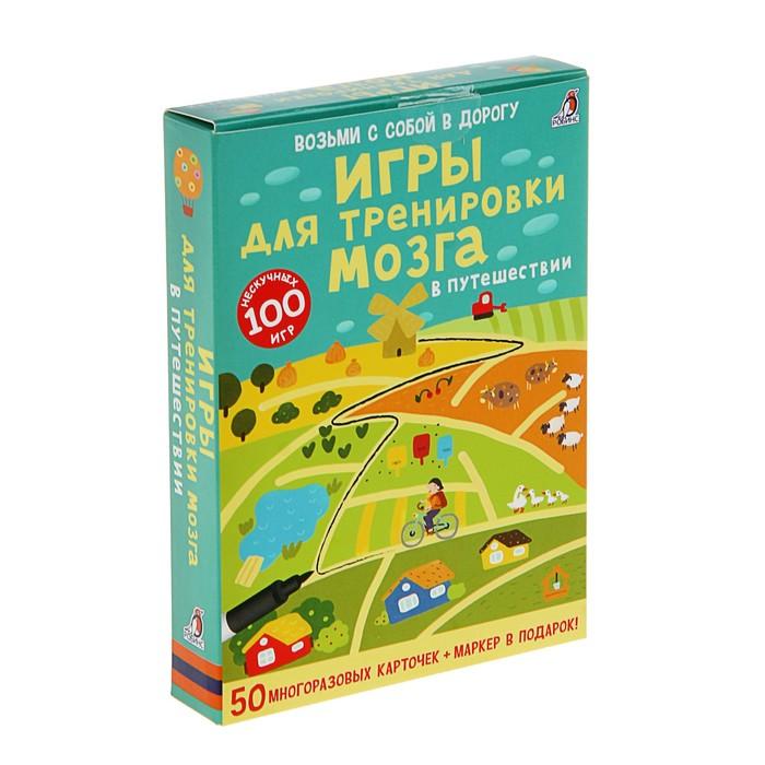 Развивающие карточки «Игры для тренировки мозга в путешествии», 50 карточек + маркер - фото 976111