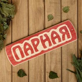 Табличка для бани 'Парная', массив сосны, 10х30х1,5см Ош