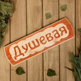 Табличка для бани 'Душевая', массив сосны, 10х30х1,5см Ош