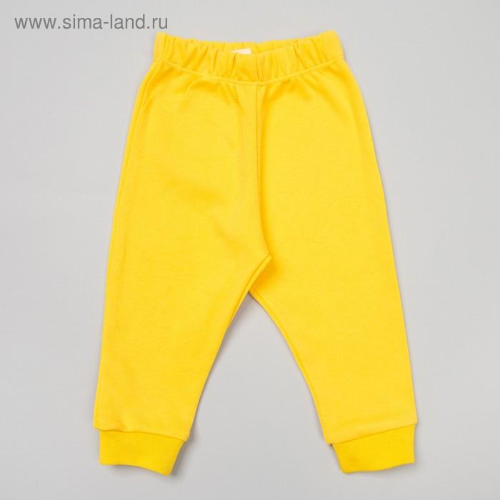 Штаны детские рост 68, цвет желтый ш046(68)ж1_М
