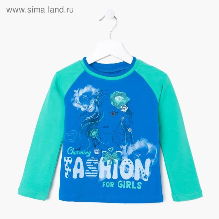 Джемпер, для девочек, рост 128 см, цвет синий/ментол Л763-3859