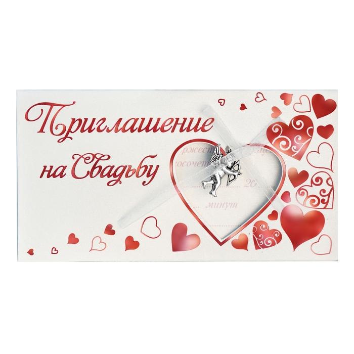 """Свадебное приглашение """"Сердца"""""""