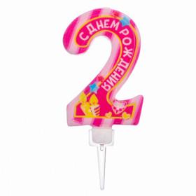 """Свеча в торт цифра 2 """"С Днем Рождения"""", розовая, 6.9 х 14 см"""