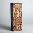 Пакет вертикальный крафт под бутылку «Больших побед!», 13 х 36 х 10 см