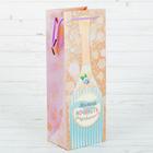 Пакет крафтовый вертикальный под бутылку «Можно начинать радоваться!», 13 × 36 × 10 см