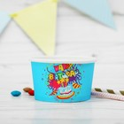 Креманка для десерта бумажная Happy Birthday (набор 10 шт.)