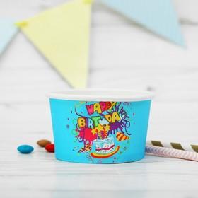 Креманка для десерта Happy Birthday, бумажная, набор 10 шт.