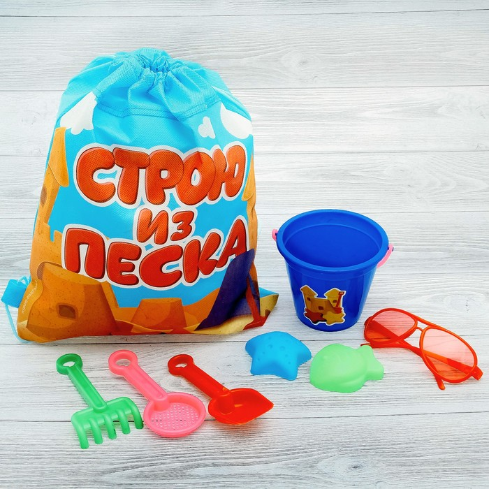 Песочный набор с сумкой «Строю из песка», 7 предметов, МИКС