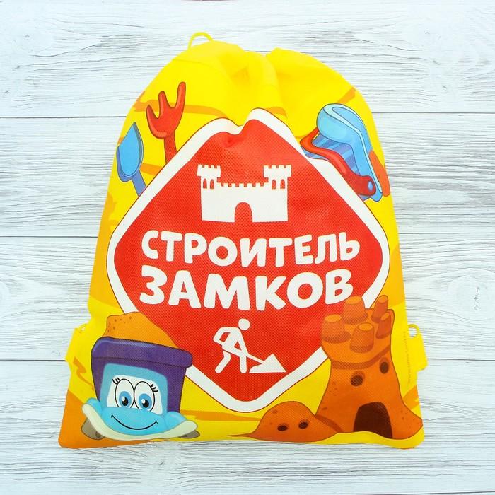Песочный набор с сумкой «Строитель замков», МИКС