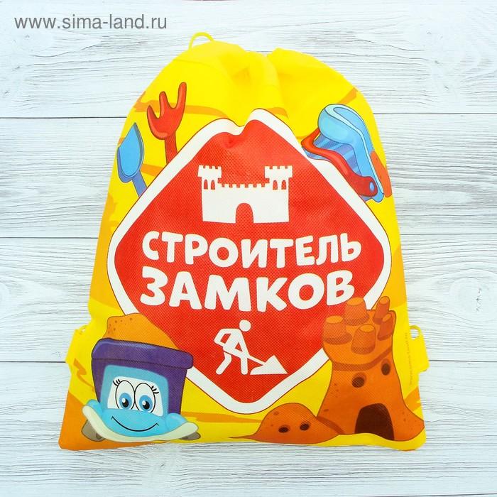 Песочный набор с сумкой «Строитель замков»