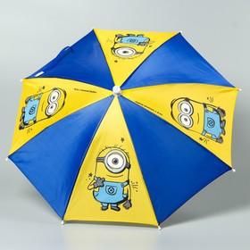 Зонт детский «Миньон», Гадкий Я Ø 70 см
