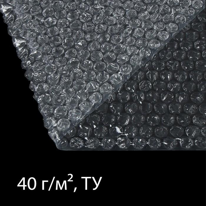 Плёнка воздушно-пузырьковая, 1,2 × 5 м, 2-слойная, «Пластика»