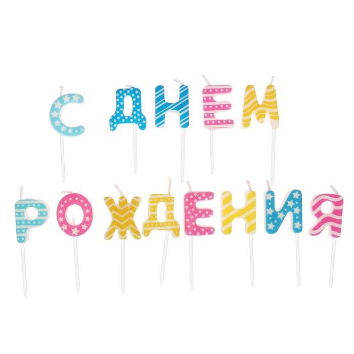 """Набор свечей """" С днем рождения"""", цветные (светлые), 14.5 х 17.5 см"""