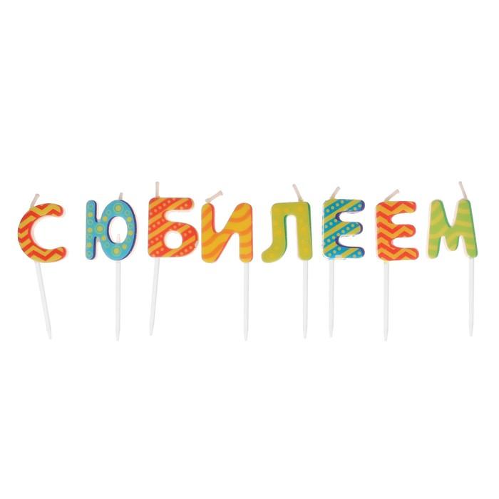 """Набор свечей """" С Юбилеем"""", 14.5 х 17.5 см - фото 193734403"""