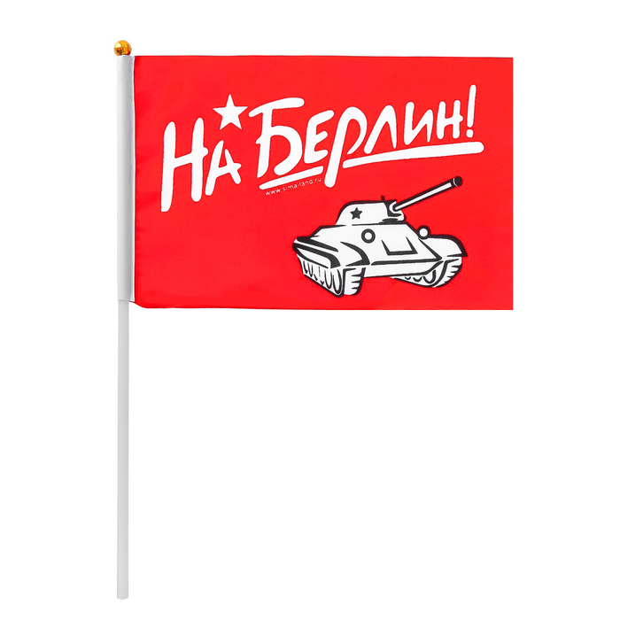 "Флаг ""На Берлин"", 21х14 см"