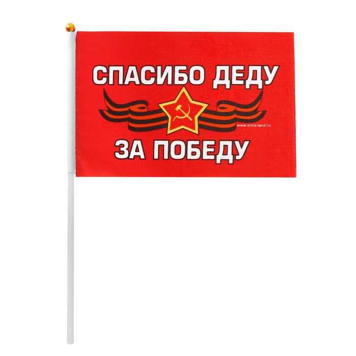 """Флаг """"Спасибо деду за победу"""", 21х14 см"""