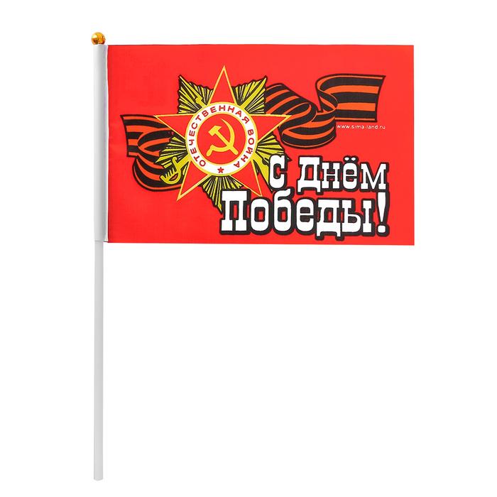 "Флаг ""С Днем Победы"", 30 х 20 см"