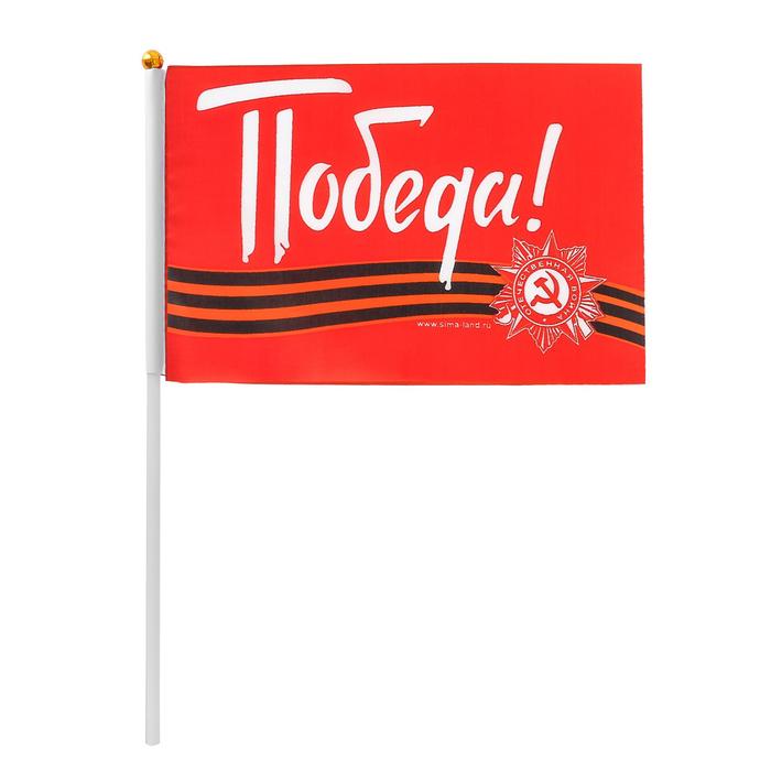 """Флаг """"Победа"""", 30 х 20 см"""