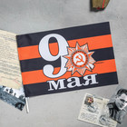 "Флаг ""9 мая"", 45 х 30 см"