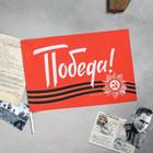 """Флаг """"Победа"""", 45 х 30 см"""