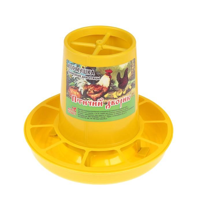 Кормушка бункерная для домашней птицы на 1 кг, цвет МИКС, «Птичий дворик»
