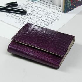 Кошелёк женский, 2 отдела на клапане, цвет фиолетовый - фото 55015