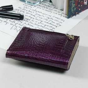 Кошелёк женский, 2 отдела на клапане, цвет фиолетовый - фото 55016