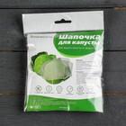 Чехол для капусты, плотность 17 г/м², спанбонд с УФ-стабилизатором, набор 5 шт., белый
