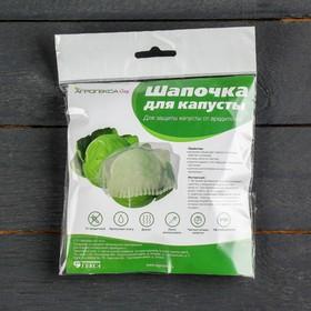 Чехол для капусты, плотность 17 г/м², спанбонд с УФ-стабилизатором, набор 5 шт., белый Ош